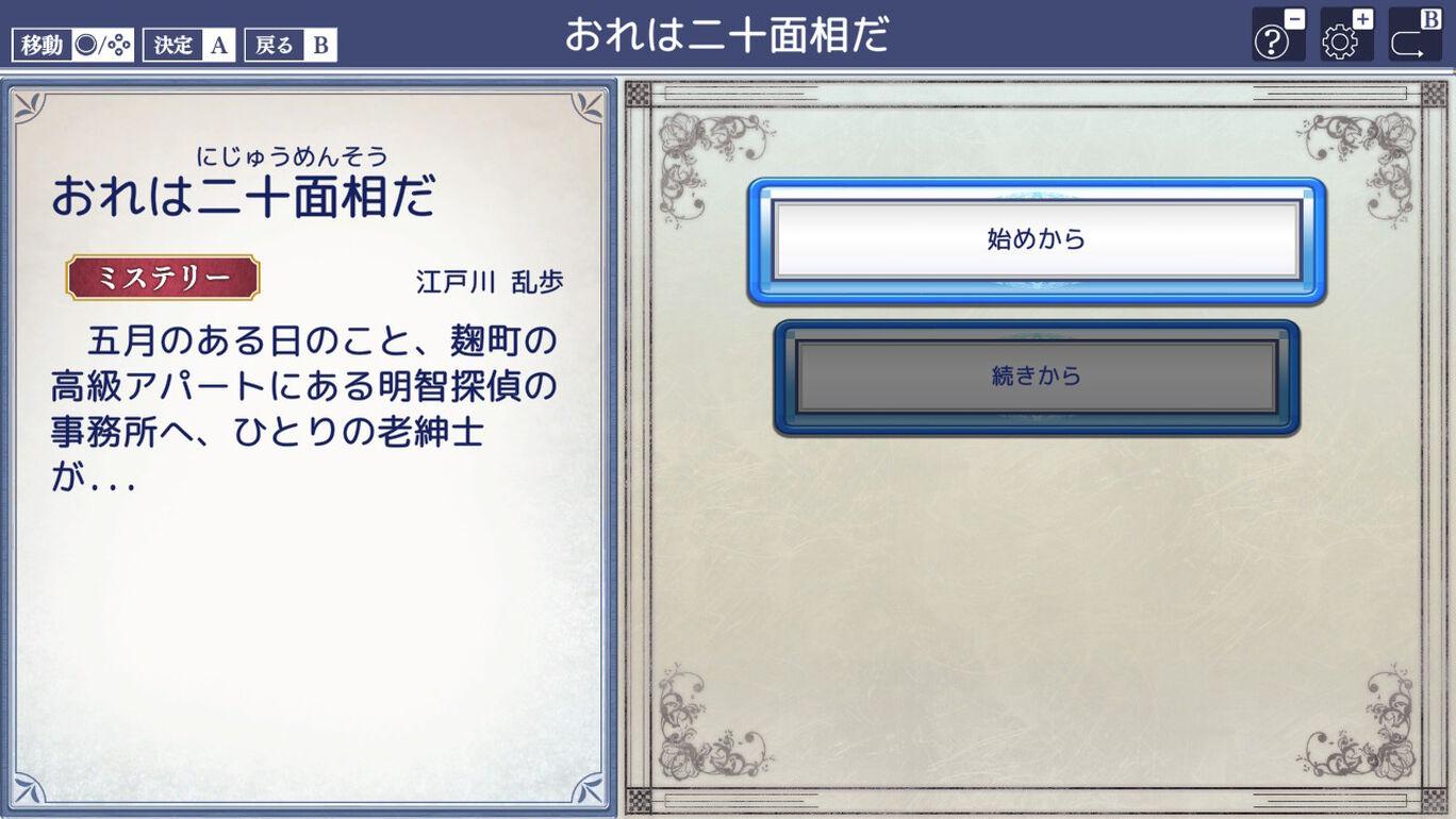 01.江戸川乱歩セット