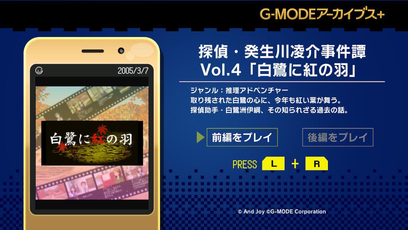 G-MODEアーカイブス+ 探偵・癸生川凌介事件譚 Vol.4「白鷺に紅の羽」