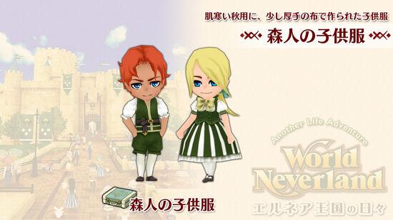 森人の子供服