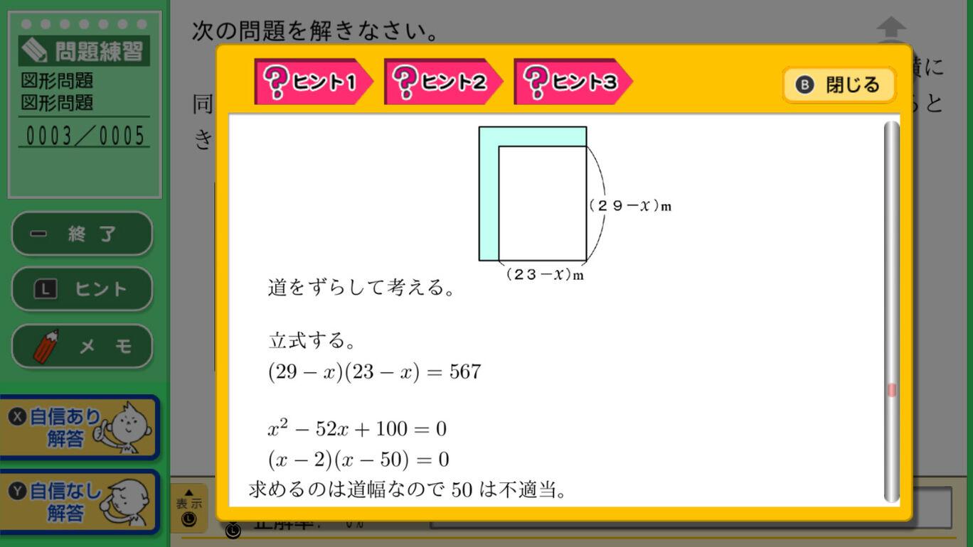 数学力王 中学3年