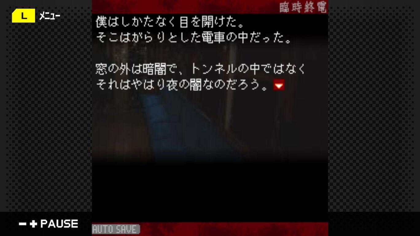 G-MODEアーカイブス13 臨時終電