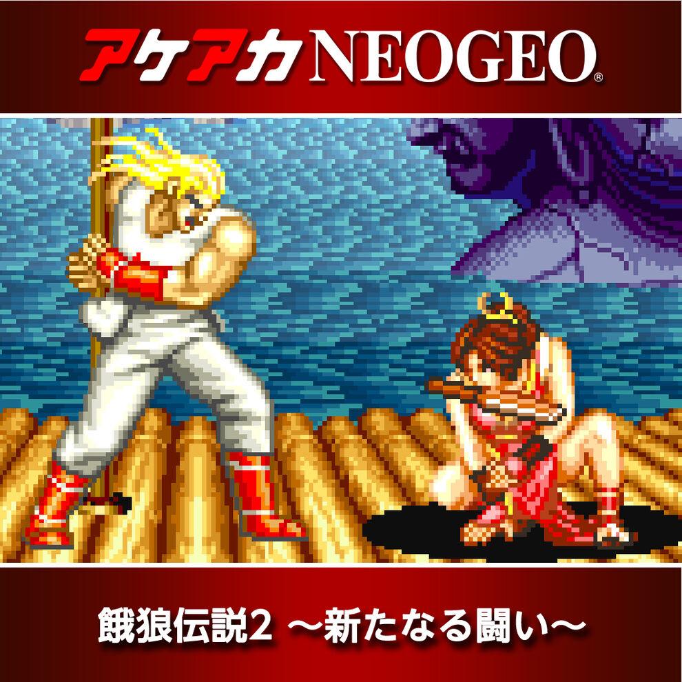 アケアカNEOGEO 餓狼伝説2 〜新たなる闘い〜