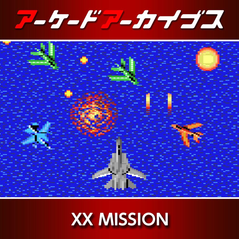 アーケードアーカイブス XX MISSION