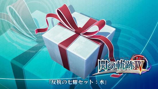 『反抗の七耀セット:水』