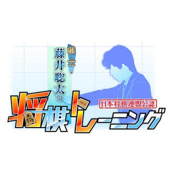 棋士・藤井聡太の将棋トレーニング