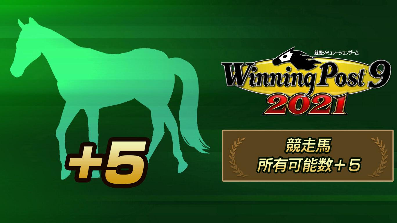 WP9 2021 競走馬・所有頭数+5