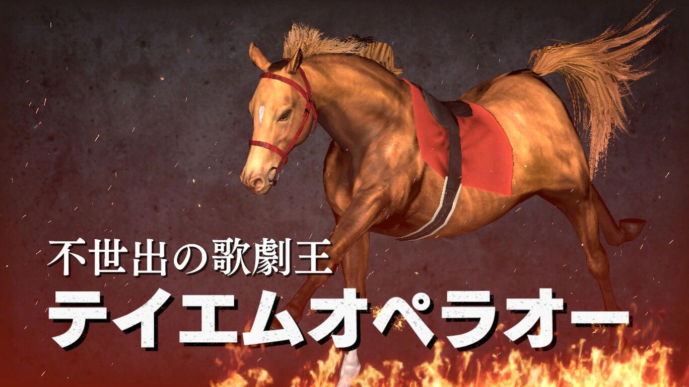 WP9 2021 最強古馬 購入権セット 全2頭