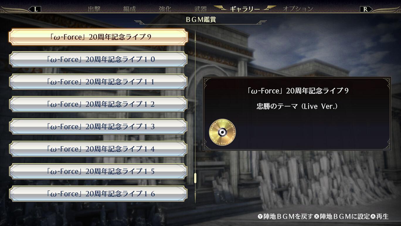 「ω-Force」20周年記念ライブBGM「忠勝のテーマ」