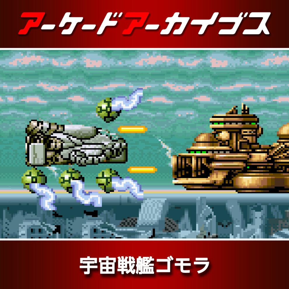 アーケードアーカイブス 宇宙戦艦ゴモラ