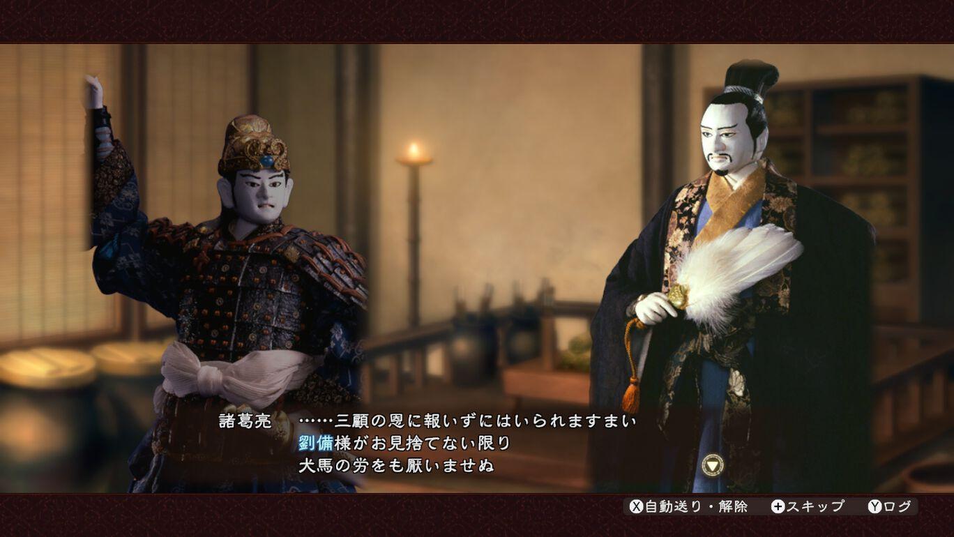 川本喜八郎 三国志人形タイアップ武将CGセット