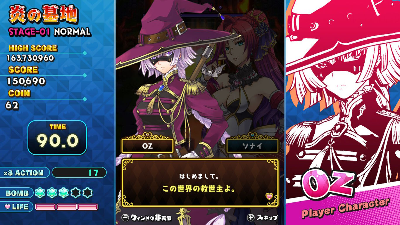 追加プレイヤーキャラクター「OZ」
