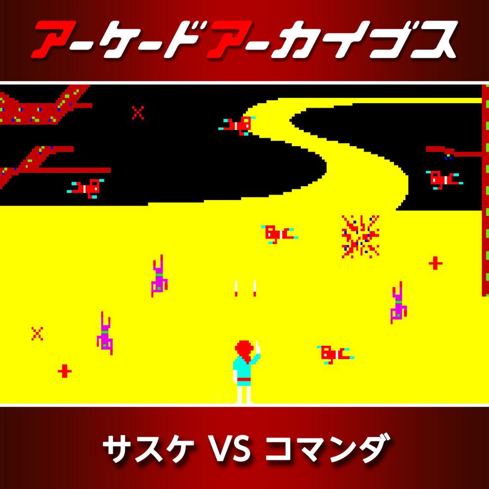 アーケードアーカイブス サスケ VS コマンダ