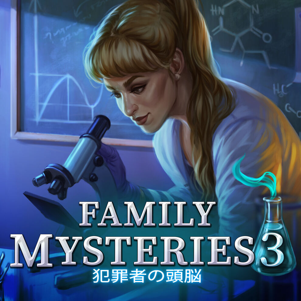 Family Mysteries 3: 犯罪者の頭脳