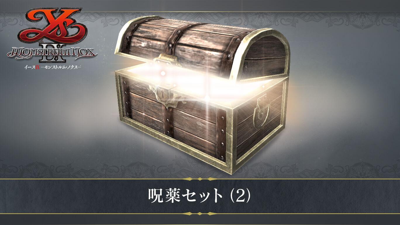 呪薬セット(2)