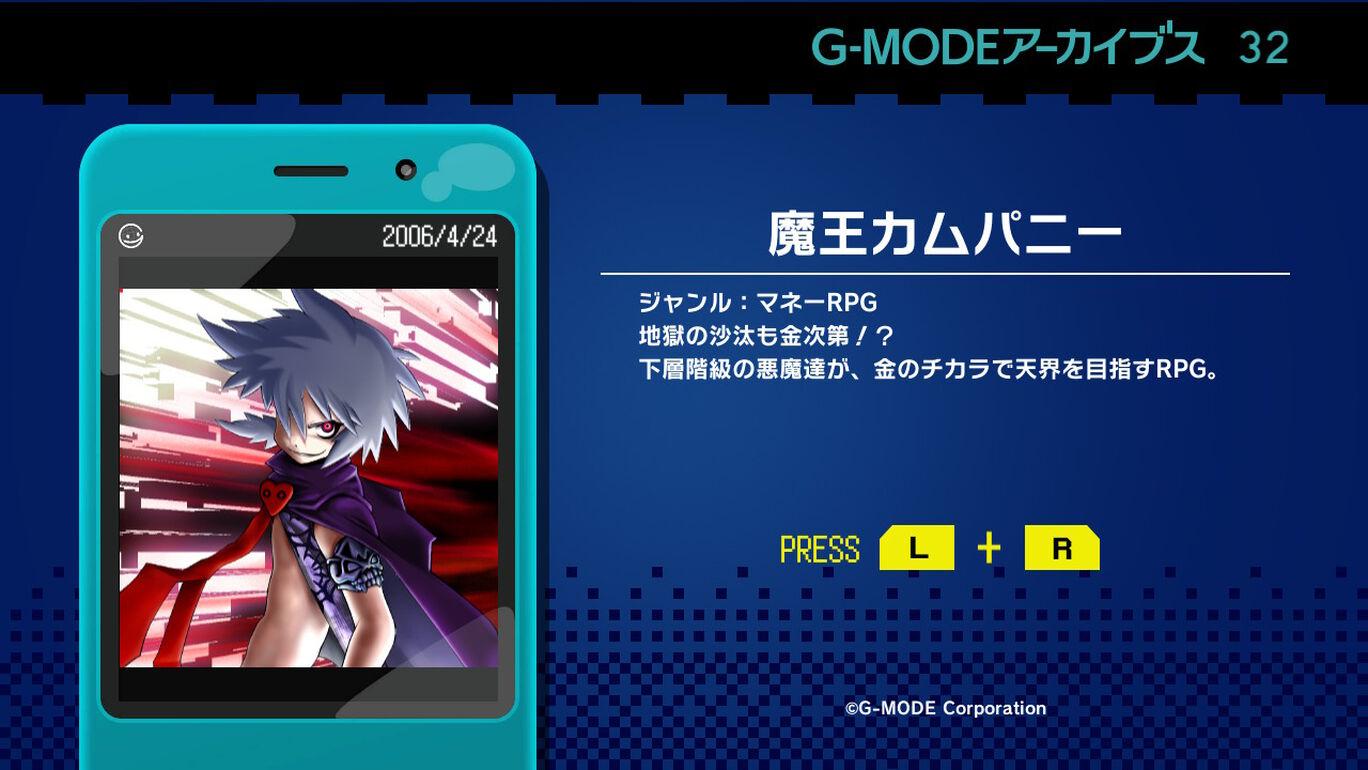 G-MODEアーカイブス32 魔王カムパニー