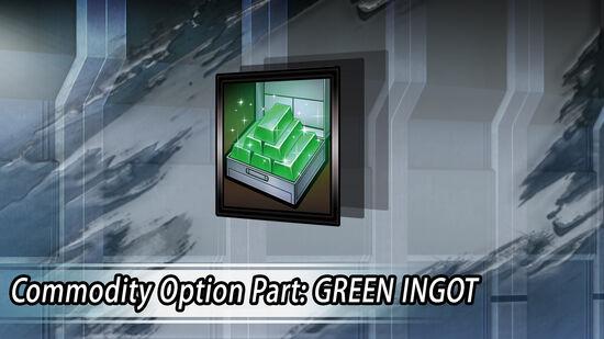 換金オプションパーツ「GREEN INGOT」(プレミアムGサウンドエディション用)