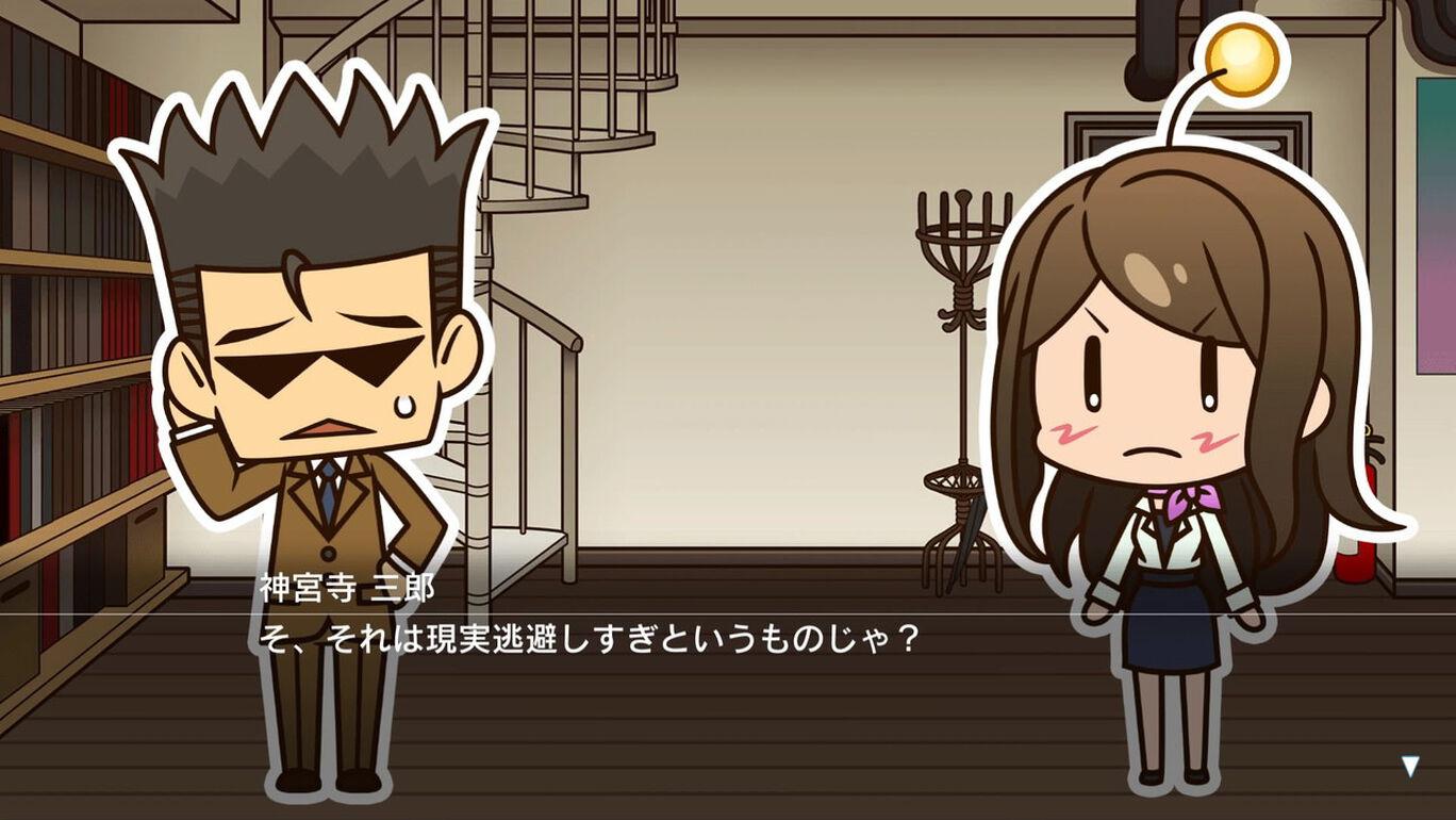 探偵 神宮寺三郎 プリズム・オブ・アイズ 〜三郎と謎の秘宝〜