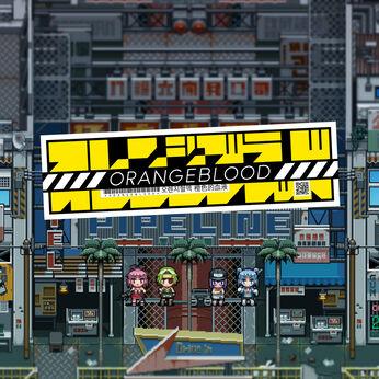 Orangeblood (オレンジブラッド)