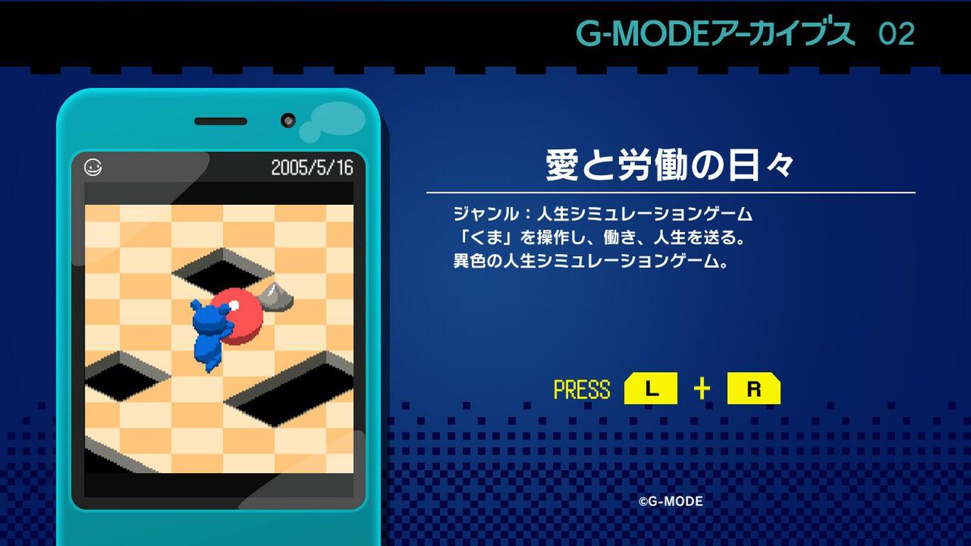 G-MODEアーカイブス02 愛と労働の日々