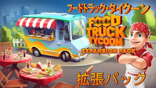 フードトラック・タイクーン (Food Truck Tycoon) - 拡張パック