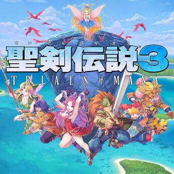 聖剣伝説3 TRIALS of MANA