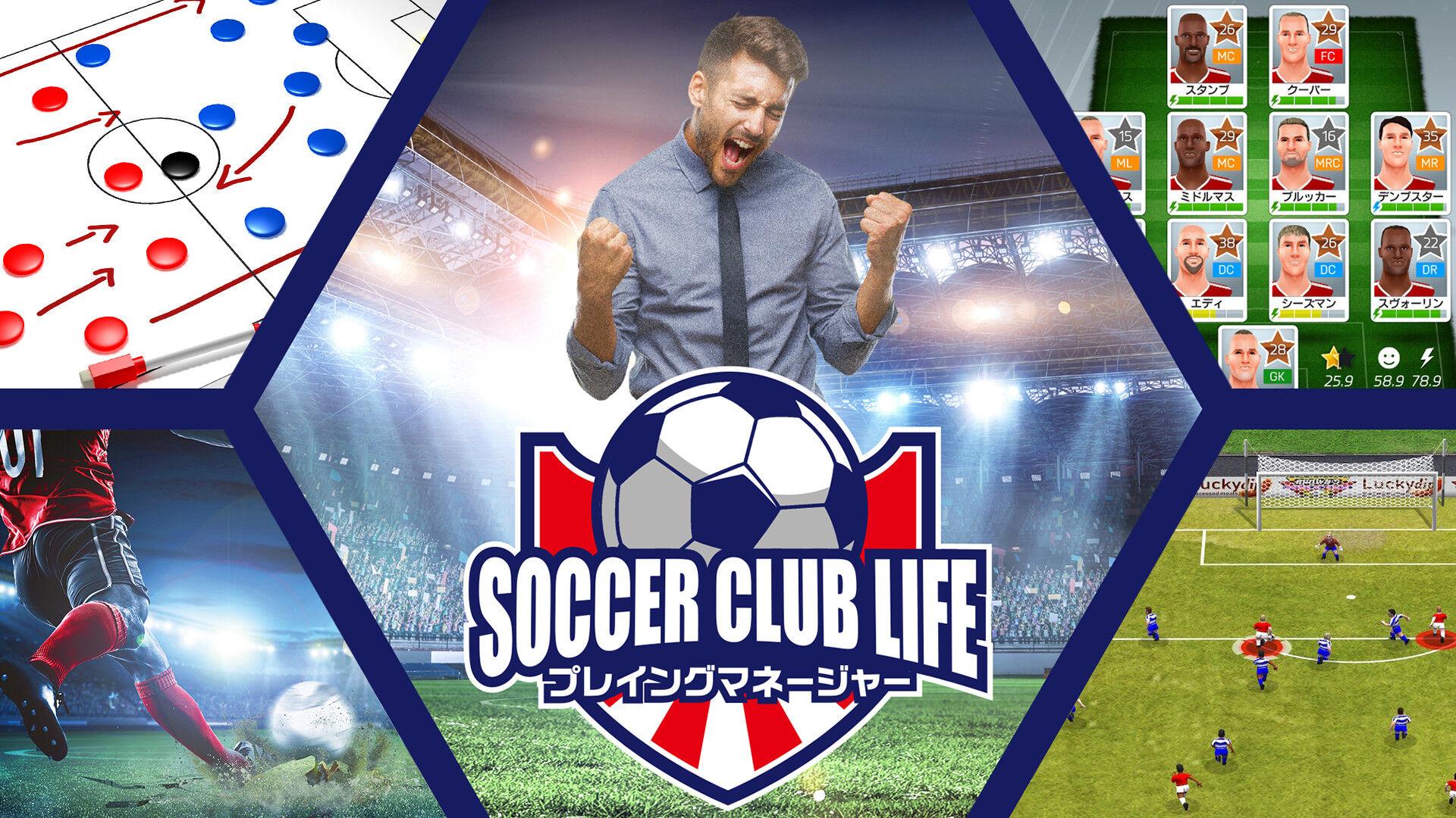 攻略 サッカー マネージャー クラブ プレイング ライフ