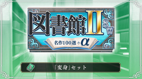 04.「変身」セット
