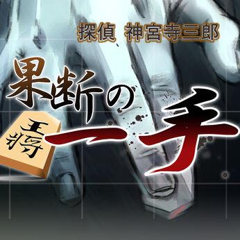 探偵 神宮寺三郎 プリズム・オブ・アイズ 〜果断の一手〜