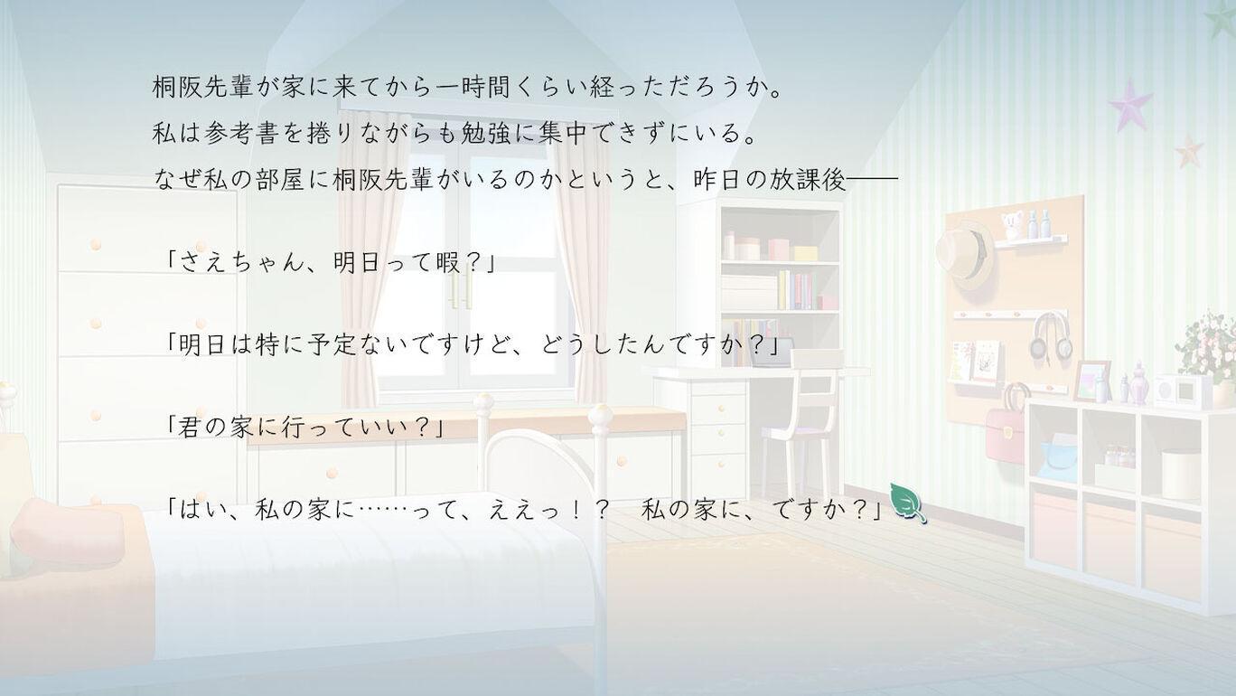 片恋いコントラスト ―collection of branch―