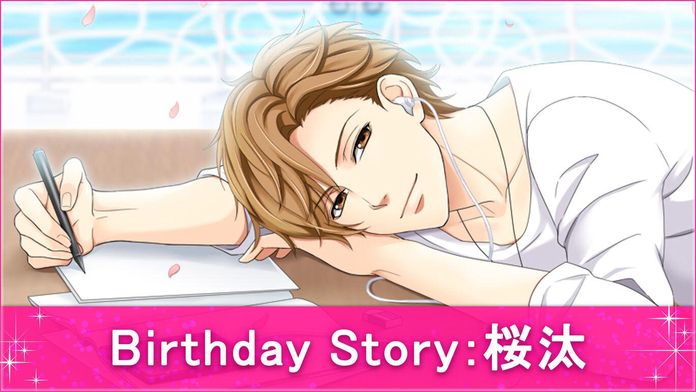 Birthday Story:桜汰
