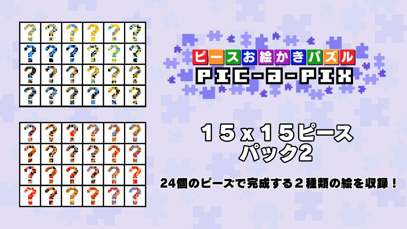 15x15ピースパック2