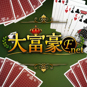 大富豪F.net