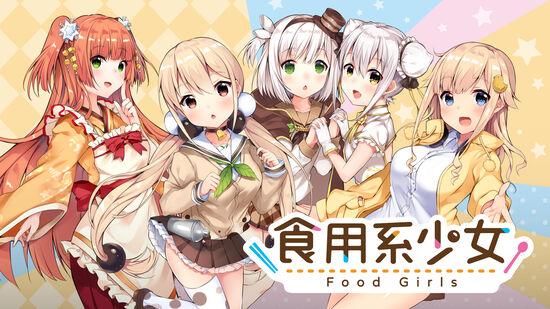 食用系少女 Food Girls
