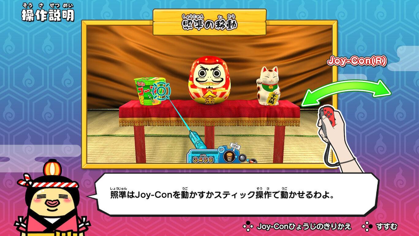 もしかして? おばけの射的屋 for Nintendo Switch