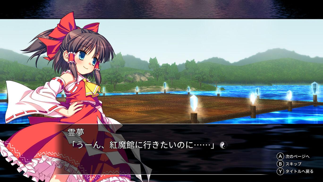 東方Project『東方紅舞闘V』 追加テーマ「ちびキャラ」
