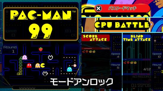 PAC-MAN 99 モードアンロック
