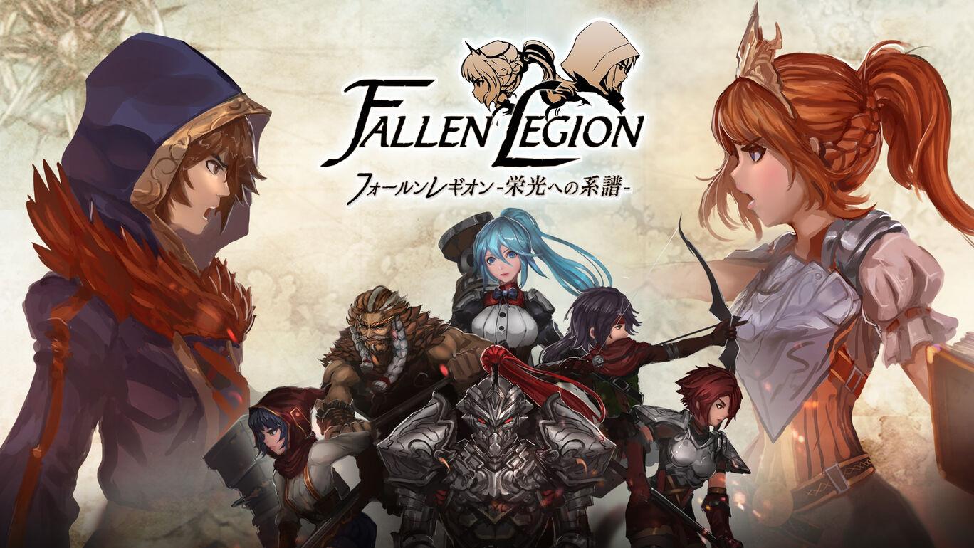 Fallen Legion -栄光への系譜-