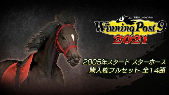 WP9 2021 2005年スタート スターホース購入権フルセット 全14頭
