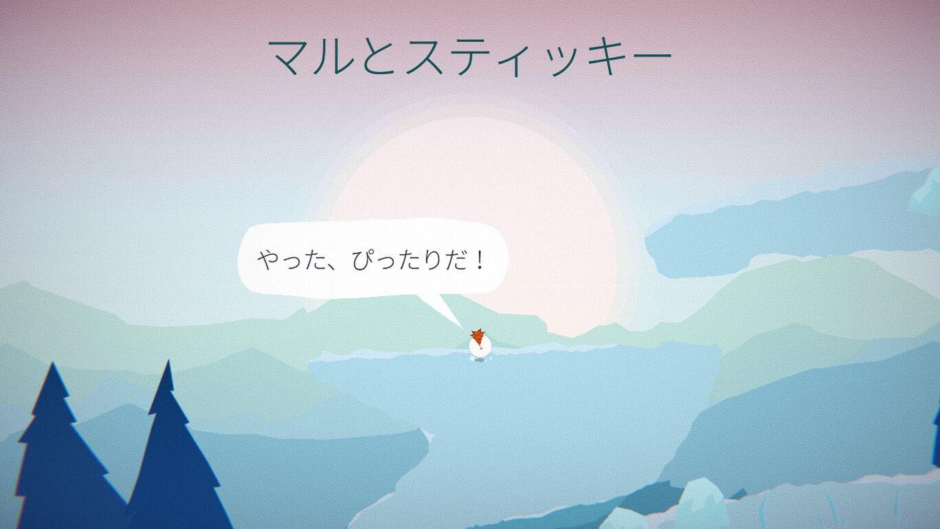 マルくんの旅 ~出会いと別れの物語~