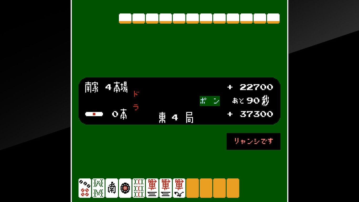 アーケードアーカイブス VS. 麻雀