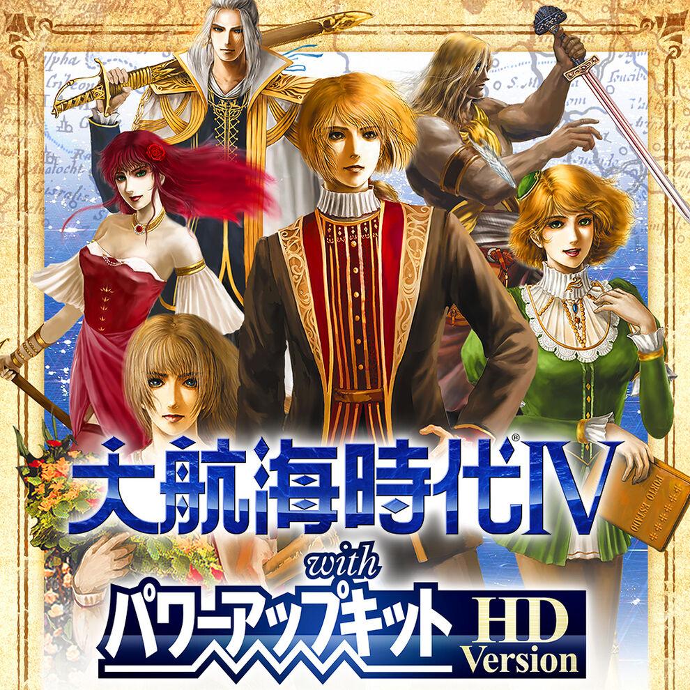 大航海時代Ⅳ with パワーアップキット HD Version