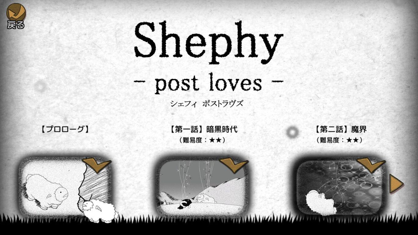 シェフィ−Shephy−