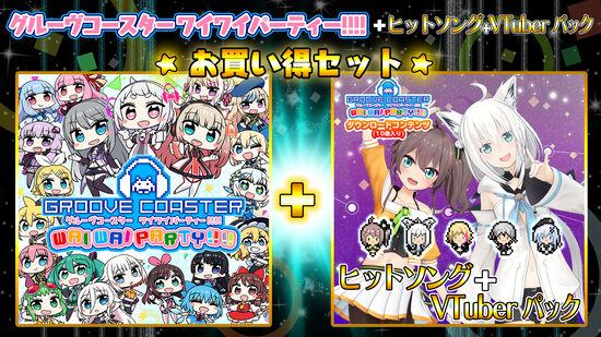 グルーヴコースター ワイワイパーティー!!!! + ヒットソング+VTuberパック お買い得セット