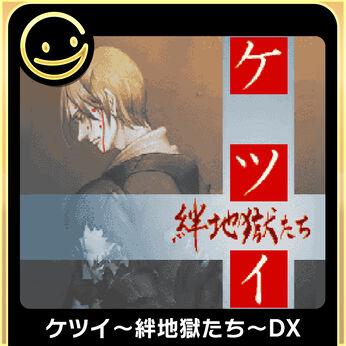 G-MODEアーカイブス+ ケツイ~絆地獄たち~DX