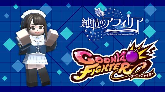 追加キャラクター:葉山カナ(純情のアフィリアコラボ)