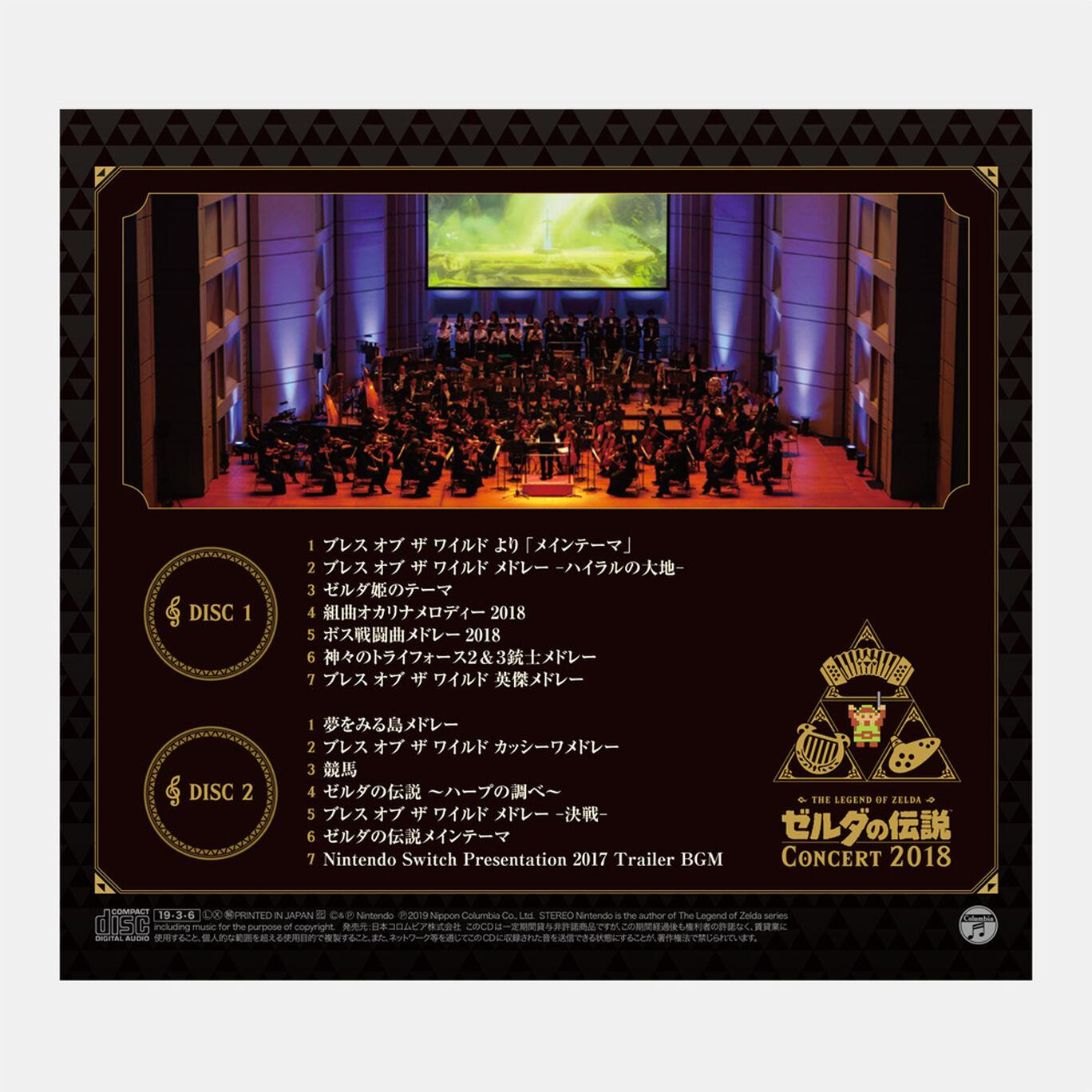 ゼルダの伝説 コンサート2018【通常盤】