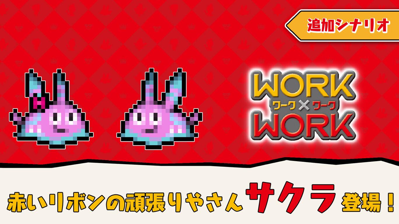 WORK×WORK 追加シナリオ「ウミウシパック」