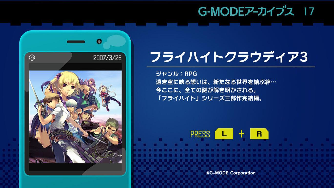 G-MODEアーカイブス17 フライハイトクラウディア3