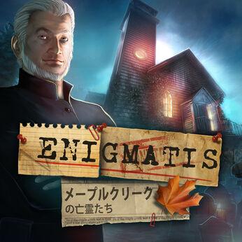 Enigmatis: メープルクリークの亡霊たち