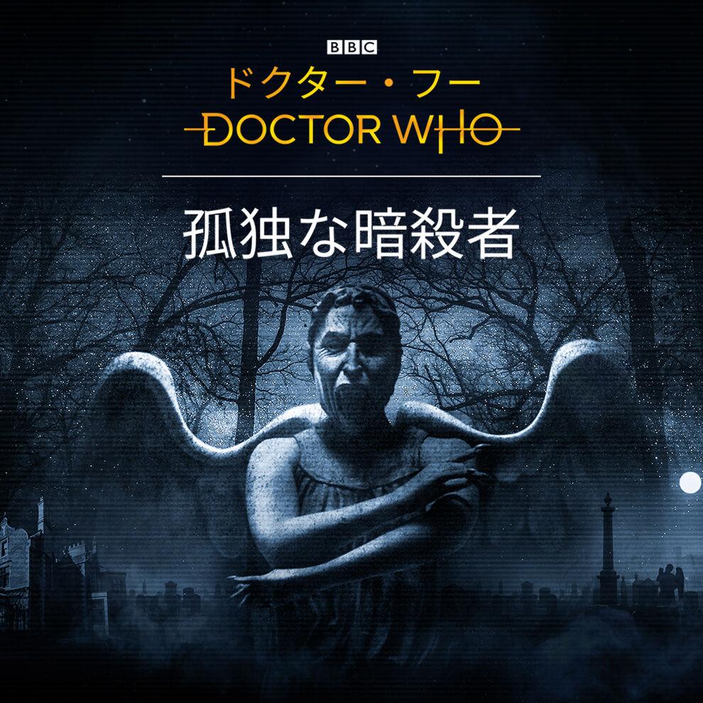 ドクター・フー 孤独な暗殺者